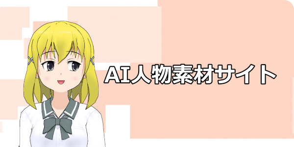 AI人物素材(ベータ版)